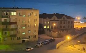 1-комнатная квартира, 50 м², 5/5 этаж, 15-й мкр 43 за 12 млн 〒 в Актау, 15-й мкр