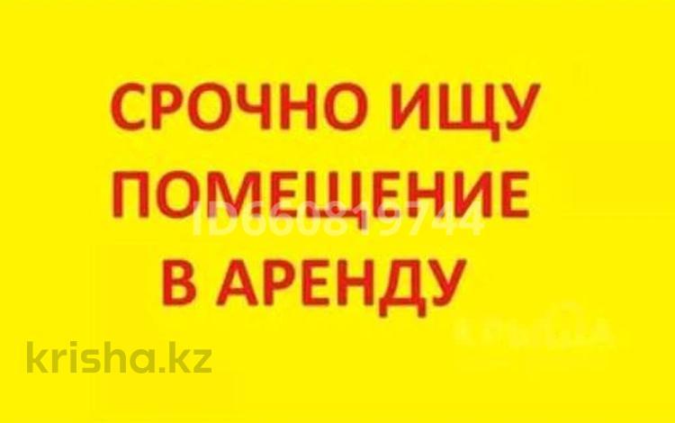 Сниму в долгосрочную аренду помещение…, Алматы