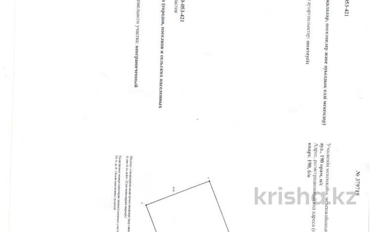 Участок 8 соток, Нуртас — проспект Назарбаева за 25.5 млн 〒 в Шымкенте