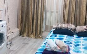 1-комнатная квартира, 19 м² посуточно, мкр Хан Тенгри, Мустафина 83 за 4 500 〒 в Алматы, Бостандыкский р-н