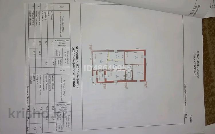 4-комнатный дом, 111 м², 6 сот., Плавильщиков — Пацаева за 16.5 млн 〒 в Актобе