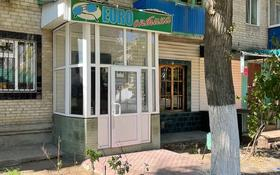 Магазин площадью 30 м², Достык 219 за 200 000 〒 в Уральске