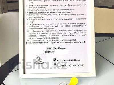 2-комнатная квартира, 55 м², 6/9 этаж посуточно, Металлургов 3 — Республики за 9 995 〒 в Темиртау — фото 11