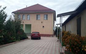 8-комнатный дом, 271 м², 9 сот., Мкир. Ауэзова РТС за 45 млн 〒 в Талгаре