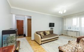 3-комнатная квартира, 57 м², 3/5 этаж, мкр №3, Мкр №3 37А за 25 млн 〒 в Алматы, Ауэзовский р-н