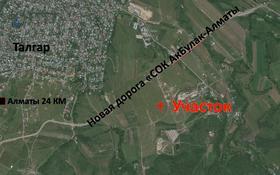 Участок 41 сотка, Талгар за ~ 16.9 млн 〒