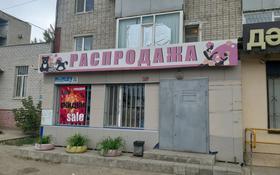 Магазин площадью 65 м², улица Турара Рыскулова за 450 000 〒 в Актобе