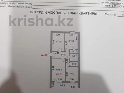 3-комнатная квартира, 62 м², 3/5 этаж, Абылайхана 11 за 17.8 млн 〒 в Кокшетау — фото 23