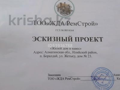 6-комнатный дом, 170 м², 8 сот., Жетысу 23 за 22 млн 〒 в Боралдае (Бурундай) — фото 18