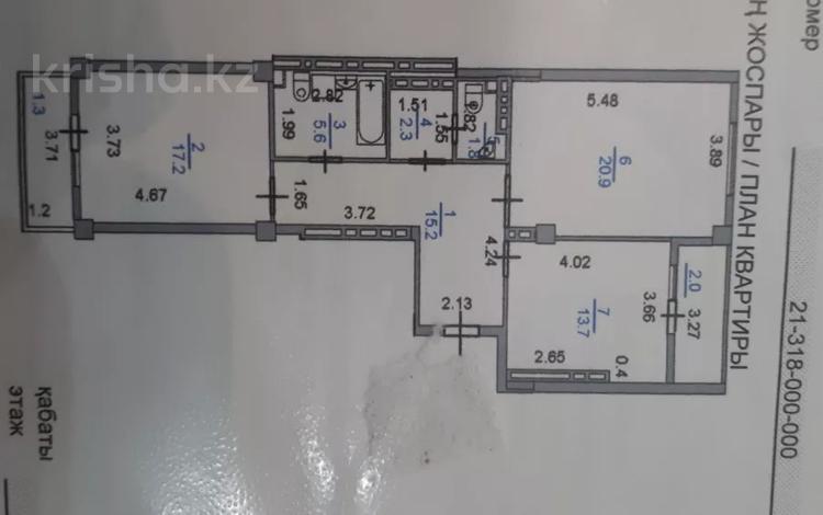 2-комнатная квартира, 83 м², 2/9 этаж, Сыганак 15 за 29 млн 〒 в Нур-Султане (Астана), Есиль р-н