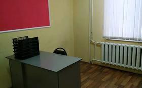Офис площадью 15 м², 9 мкр 6 за 50 000 〒 в Костанае