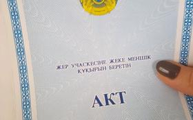 Участок 10 соток, Щучинск за 1 млн 〒