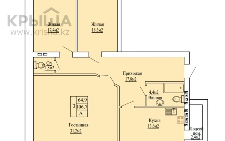 3-комнатная квартира, 106.7 м², Батыс-2 за ~ 13.9 млн 〒 в Актобе, мкр. Батыс-2