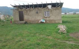 1-комнатный дом, 36 м², 8 сот., Мамыр 12 за 4.3 млн 〒 в Каргалы (п. Фабричный)