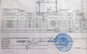 4-комнатная квартира, 141 м², 11/15 этаж, Сейфуллина 8 — Челюскинцев за 47 млн 〒 в Нур-Султане (Астана), Сарыарка р-н