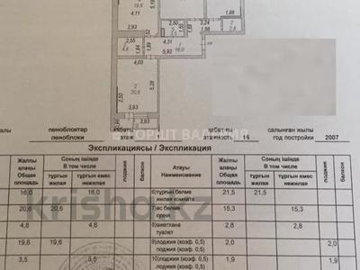 3-комнатная квартира, 108 м², 1/16 этаж, Малика Габдуллина 11 за 36 млн 〒 в Нур-Султане (Астана), р-н Байконур — фото 16