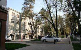 Офис площадью 20 м², Фурманова 120 — Богенбай батыра за 180 000 〒 в Алматы, Медеуский р-н