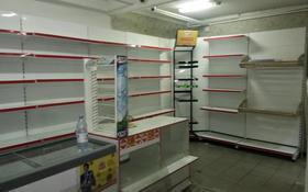 Магазин площадью 33 м², Темирбека Жургенова 27 за 7.5 млн 〒 в Нур-Султане (Астана), Алматы р-н