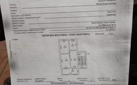 3-комнатная квартира, 53.3 м², 2/2 этаж, Амир темир 6-4 за 14 млн 〒 в Туркестане