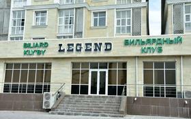 готовый бильярдный бизнес. за 8 млн 〒 в Шымкенте, Аль-Фарабийский р-н