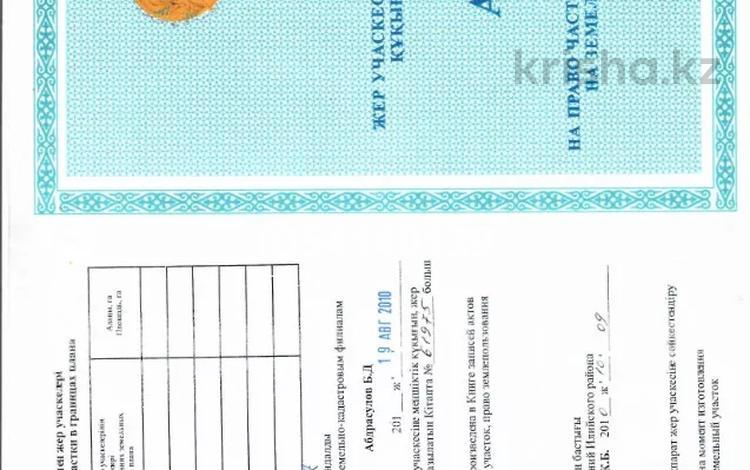 Участок 8 соток, Оркен 93 за 1.5 млн 〒 в Караой