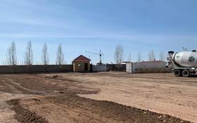 Промбаза 1 га, Мкр Ондирис за 3 млн 〒 в Нур-Султане (Астана), Сарыарка р-н