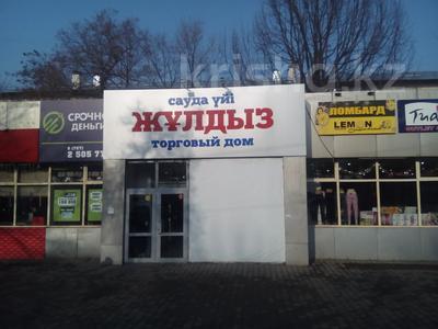 Бутик площадью 55 м², Тимирязева 85А — Ауэзова за 14 000 〒 в Алматы, Бостандыкский р-н