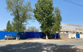 Промбаза 1.5901 га, Актюбинская 287 за 150 млн 〒 в Уральске