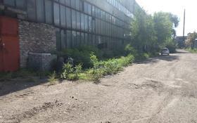 Завод 2.8 га, Дальняя за 350 млн 〒 в Семее