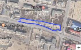 """Сдаю в аренду земельный участок либо его часть в 1 """"A"""" мкр. за ~ 1.1 млн 〒 в Актау, 1-й мкр"""