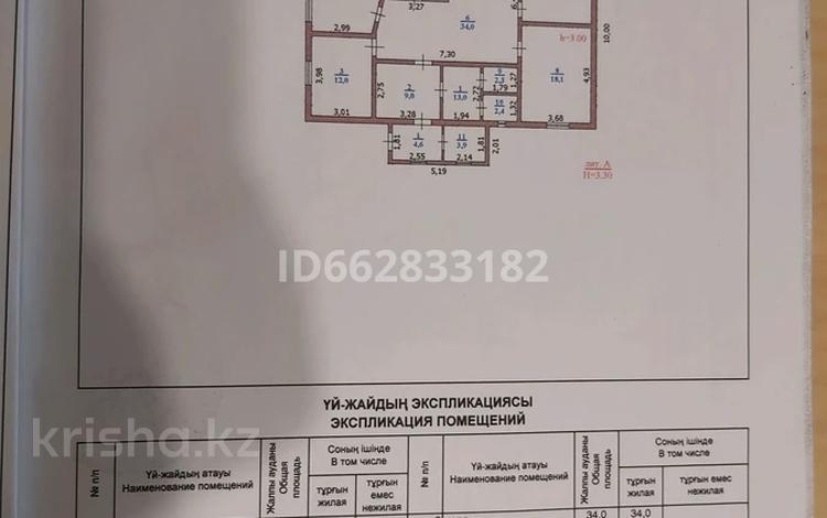 4-комнатный дом, 129.3 м², 4.29 сот., Асфандиярова за 47 млн 〒 в Уральске