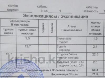 2-комнатная квартира, 71.6 м², 1/5 этаж, Уральская 30 — Ухабова за 12.5 млн 〒 в Петропавловске — фото 2