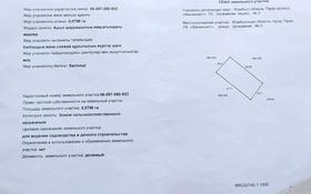 Участок 8 га, Урожайная 3 за 800 000 〒 в Таразе