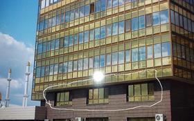 Офис площадью 157 м², Ул.Достык 1 — Нур-Жолы за 480 000 〒 в Нур-Султане (Астана), Есиль р-н