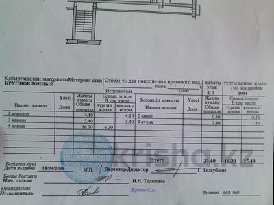 1-комнатная квартира, 32 м², 2/5 этаж, Карбышева 55 — 8 мкрн за 3.6 млн 〒 в Костанае — фото 4