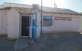 Магазин площадью 48.4 м², С.Тургызба за ~ 3.3 млн 〒 в Кульсары