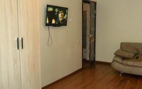 1-комнатная квартира, 38 м², 3/5 этаж посуточно, Михаэлиса 9 за 6 000 〒 в Усть-Каменогорске