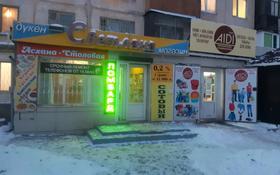 Магазин площадью 84 м², улица Дуйсембаева 30 за 150 000 〒 в Экибастузе