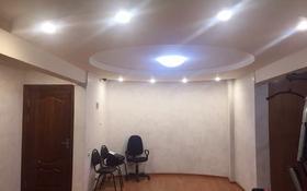 Офис площадью 86 м², Кабанбай Батыра 15 за 38 млн 〒 в Усть-Каменогорске