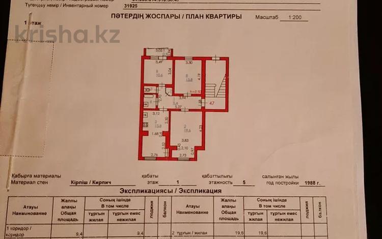 3-комнатная квартира, 74.7 м², 1/5 этаж, проспект Сатпаева 50 за 40 млн 〒 в Атырау