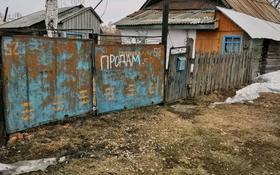 2-комнатный дом, 28 м², Заречная улица 52 за 2.2 млн 〒 в Усть-Каменогорске