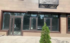 Офис площадью 64 м², Бухар жырау 35 за 54 млн 〒 в Алматы, Бостандыкский р-н