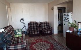 3-комнатная квартира, 56.8 м², 4/4 этаж, Бастау 11 за 15 млн 〒 в Нур-Султане (Астана), Алматы р-н