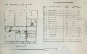 4-комнатная квартира, 85 м², 5/5 этаж, Мкр 2 22 за 14 млн 〒 в Есик