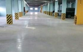 Паркинг в аренду за 9 000 〒 в Нур-Султане (Астана), Есиль р-н