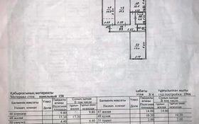 3-комнатная квартира, 75 м², 3/4 этаж, мкр №5, Мкр 5 за 24.5 млн 〒 в Алматы, Ауэзовский р-н