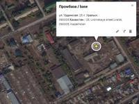 Промбаза 3.8134 га, Урдинская 25 — Жамбыла за 2 млрд 〒 в Уральске