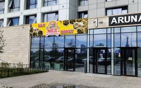Помещение площадью 30 м², Абикена Бектурова 3 — проспект Туран за 8 000 〒 в Нур-Султане (Астана), Есиль р-н