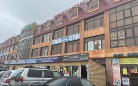 Магазин площадью 20 м², Рыскулова 103/21 — Емцова за 7.5 млн 〒 в Алматы, Алатауский р-н