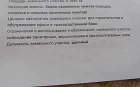 Промбаза 0.3541 га, Промзона 44н за 45 млн 〒 в Аксае